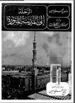 تحميل كتاب الرحلة إلى المدينة المنورة Pdf تأليف مأمون محمود ياسين كامل Lamp Post Structures