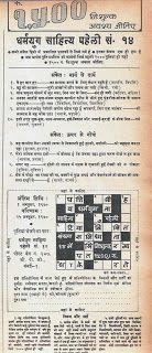 Comic World Dharamyug Crossword Puzzle Comics Crossword