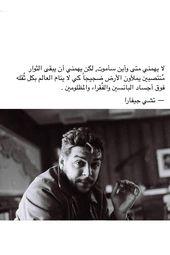 Unfair World Photo Quotes Arabic Tattoo Quotes Life Quotes