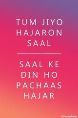 Tum Jiyo Hindi Humour Birthday Quotes Funny For Him Birthday Wishes Funny Birthday Quotes Funny