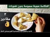 عجينة سمبوسة بدون نشويات خالية من الجلوتين سمبوسك للدايت والكيتو دايت وحساسية القمح رمضان 2019 Youtube Food Cooking Recipes