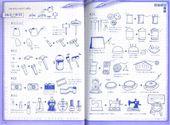 Ball Kugelschreiber Illustration Buch, japanischen Kawaii Zeichnung Muster, Doodle, einfache Zeichnung Tutorial, Künstlerbedarf, Technik, B1089
