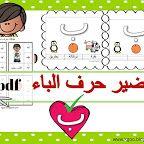 شرح حرف اللام للصف الاول الابتدائي 2019 حرف اللام ورقة عمل Pdf Teach Arabic Arabic Resources Blog
