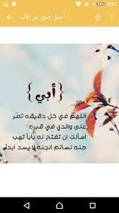نتيجة بحث الصور عن شعر عن الاب Arabic Calligraphy Art Calligraphy Art Art
