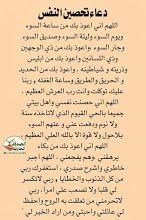 دعاء تحصين النفس Words Sheet Music Islam