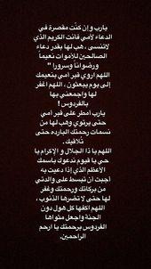 نسألكم الدعاء لموتنا و اموات المسلمين Islamic Love Quotes Quotes Wallpaper Quotes