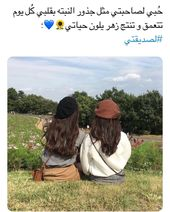 Pin By Lamees Baksh On Arabic Love You Best Friend Friend Birthday Quotes Best Friend Photography