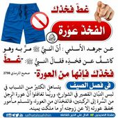Pin By Re Kia On أحاديث عن الرسول صلى الله عليه وسلم Islam Facts Islamic Phrases Quran Tafseer