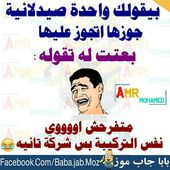 Pin By صدى الذكريات On نكت وتحشيش Arabic Funny Funny Jokes