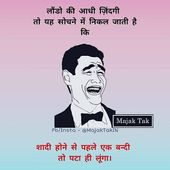 350+ Hindi Jokes, Hindi Chutkule, Greatest Humorous Jokes in Hindi, Santa Banta Jokes -…