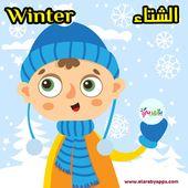 الفصول الاربعة للاطفال بالانجليزي Winter