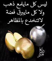 Pin By فلسطينية ولي الفخر On روائع الحكم Stud Earrings Easter Eggs Qoutes