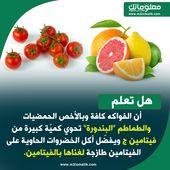 هل تعلم أن الفواكه كافة وبالأخص الحمضيات