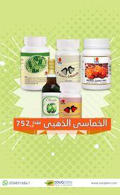 الخماسي الذهبي Food Supplements Reishi