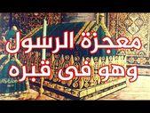 معجزات الرسول صلى الله عليه وسلم Islam Facts Facts Islam