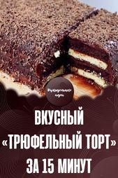 Photo of Вкусный «Трюфельный торт» за 15 минут