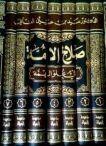 تحميل كتاب صلاح الأمة في علو الهمة Pdf تأليف سيد حسين العفاني Arabic Books My Books Books
