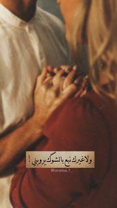 ولاغيرك نبع بالشوك يرويني Sweet Love Quotes Instagram Photo Islamic Love Quotes