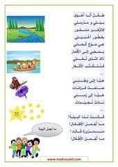 Resultat De Recherche D Images Pour نظافة المدرسة بالصور Words Word Search Puzzle Word Search