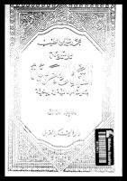 كتاب موسوعة القبائل العربية Pdf موسوعة القبائل العربية بحوث ميدانية و تاريخية معلومات الكتاب رقم الكتاب 1240 Places To Visit Ancient Vintage World Maps