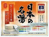 (Ad) BATHCLIN Japanese Famous Hot Springs Turbidit…