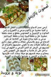 Pin By أيليان ڨيرل On Cuisine Food Receipes Africa Food Arabic Food