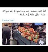 انا اذا نزل نيفرلاند و فلم فيوليت وفلم قاتل لشياطين Healthy Drinks Recipes Healthy Drinks Arabic Funny