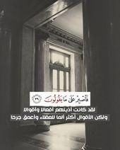 آية و حكمة On Instagram فاصبر على ما يقولون لقد كانت أذيتهم أفعالا وأقوالا ولكن الأقوال أكثر ألما Quran Quotes Love Islamic Quotes Quran Quran Quotes