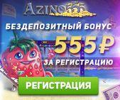 azino555 бездепозитный бонус как получить