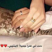 و لنا في الحلال لقاء Islamic Love Quotes Beautiful Arabic Words Arabic Love Quotes