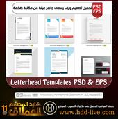 تحميل تصميم ورق رسمي جاهز عينة من مكتبة تحوي أكثر من ألف قالب جاهز للتعديل Design Mockup Free Letterhead Template Letterhead