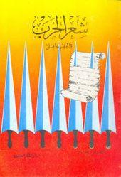 شعر الحرب في العصر الجاهلي علي الجندي Pdf Arabic Calligraphy