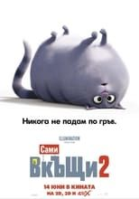 Ver Hd The Secret Life Of Pets 2 2019 Pelicula Completa Gratis Online En Espanol Latino Secret Life Of Pets Secret Life Good Movies To Watch