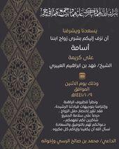 دعوات الكترونيه On Instagram نموذج صورة لبطاقة دعوة للتواصل 0553532192 دعوات Wedding Logo Design Simple Wedding Invitation Card Ramadan Images