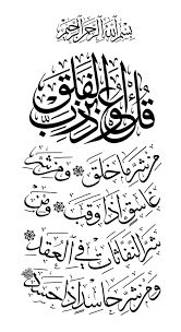 Islamic Calligraphy Islamic Caligraphy Art Islamic Art Calligraphy