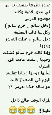 Pin By Manal Sammad On نكت مضحكة Fun Quotes Funny Funny Joke Quote Jokes Quotes