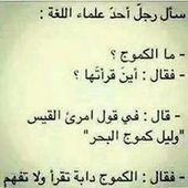 ههههههههههههههه Lul Jokes Quotes Wise Quotes Cool Words