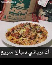 Faten On Twitter 6 برياني علي باشا شكله لذيذ لذاذه
