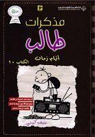 كتاب مذكرات طالب أيام زمان Books Blog Posts Fictional Characters