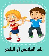 أشكال التنمر المدرسي بالصور رسم واسكتشات عن أشكال التنمر المدرسي احمي ابنك من التنمر Social Skills For Kids Art For Kids Baby Smiles