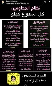 Pin By Nouf Abdullah On دايت يائلبي دايت Health Facts Fitness Health Facts Food Health Fitness Nutrition