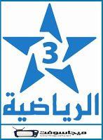 شاهد قناة الرياضية المغربية 3 الارضية بث مباشر Arryadia Tnt Hd موقع برامجنا Live Streaming Sports Streaming