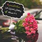Pin By Dana Chelgoui On بطـاقـات صبـاحيـة واسـلاميـة Good Morning Flowers Good Morning Beautiful Images Good Morning Arabic