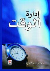إدارة الوقت تأليف زيد منير عبوي Silver Watch Books To Read Books