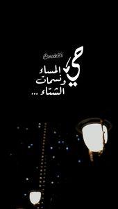 مساء الشتاء Love Quotes Wallpaper Morning Words Winter Quotes