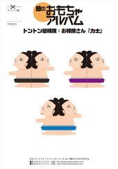 トントン相撲セット力士 紙相撲 相撲 型紙 お正月 遊び