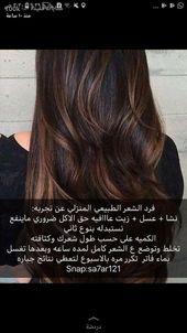 وصفات طبيعية لتنعيم الشعر Hair Braid Videos Hair Hair Care