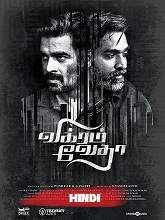 Vikram Vedha Hindi Dubbed Movie 2018 Watch Online Free Vikram Vedha Mp3 Song Download Mp3 Song