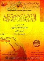 سلسلة العربية بين يديك الجديدة تحميل وقراءة أونلاين Pdf Movie Posters Arabi Streaming