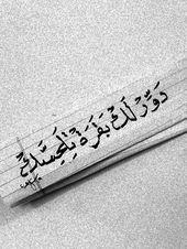 دور لك بقرة تلحسك Arabic Calligraphy Calligraphy Handwriting